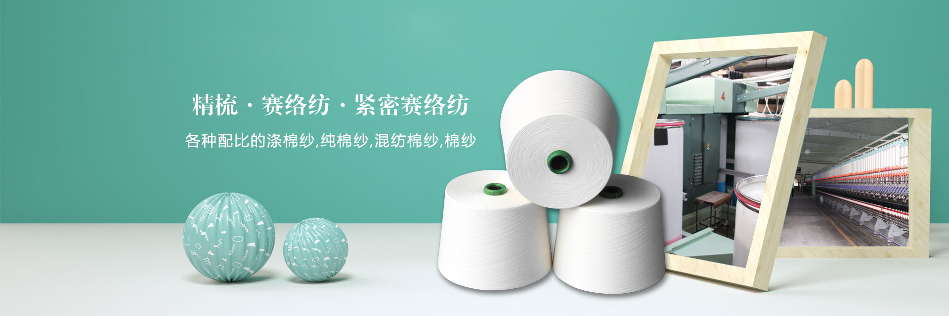 涤棉纱,纯棉纱,混纺棉纱,涤棉纱,纯棉纱,混纺棉纱
