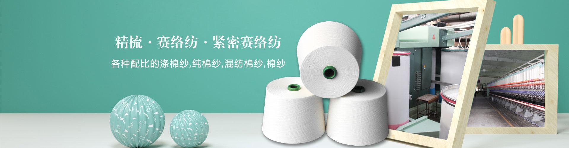 涤棉纱,纯棉纱,混纺棉纱,棉纱